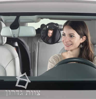 מראה אחורית נצמדת לרכב לתינוק- צוות גדרון