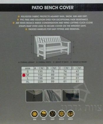 מימדים של כיסויים לספסלי גינה - צוות-גדרון