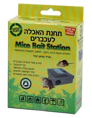 תחנת האכלה לעכברים לבית ולעסק בטיחותי - צוות-גדרון