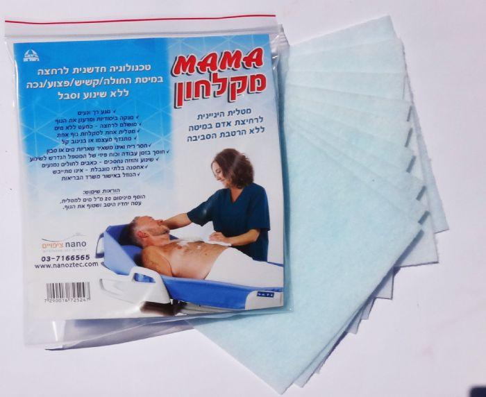 מאמא מקלחון - מטלית היגיינית לרחיצת אדם במיטה ללא הרטבת הסביבה - HWC - 100