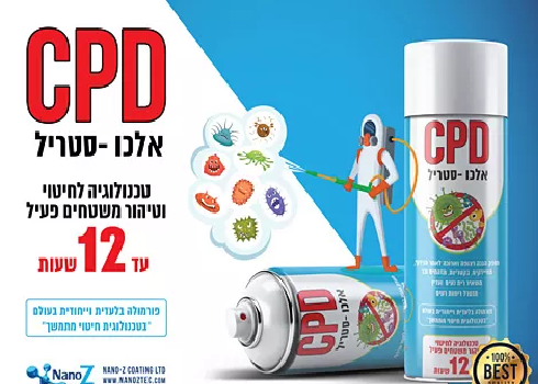 "CPD ג'ל / נוזל 500 מ""ל לחיטוי סטרילי מתמשך (שלישייה) 175 במקום 198 ומשלוח חינם"