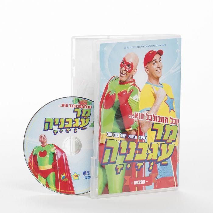 מר עגבנייה DVD