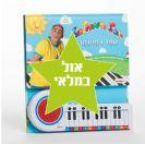 ספר פסנתר מנגן