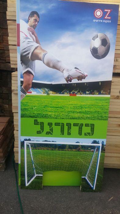 ביתן משחק - כדורגל ביתני הפעלה לאירועים