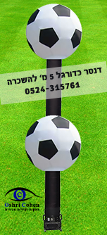 דנסר כדורגל להשכרה לאירוע ספורט לקבוצה משחק כדורגל