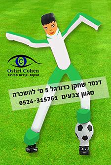 דנסרים להשכרה שחקן מועדון כדורגל להשכרה ירוק לבן
