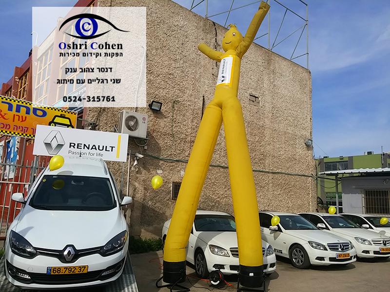 דנסר צהוב ענק בובות ענק לאירועים להשכרה לקידום