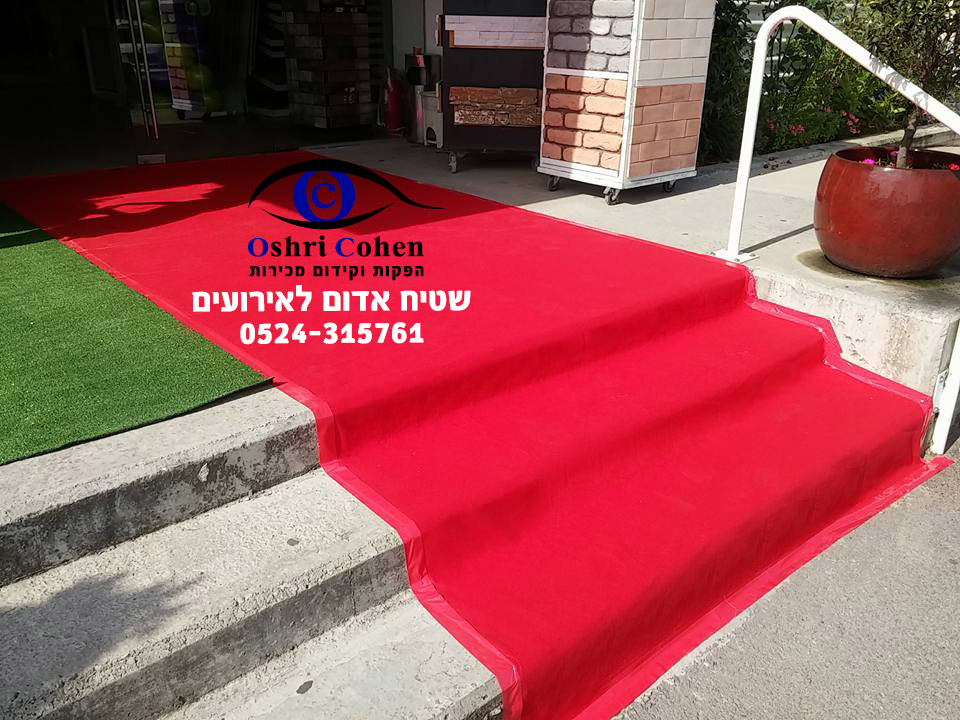 שטיח אדום לאירועים שטיח אדום אוסקר למכירה