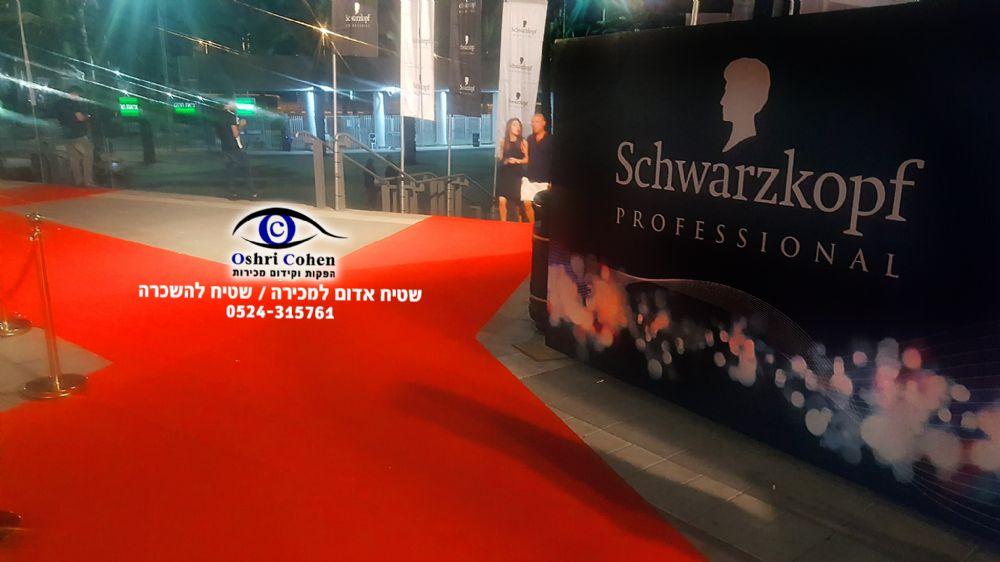 שטיח אדום להשכרה למכירה שוורצקוף טקס אוסקר הוליווד