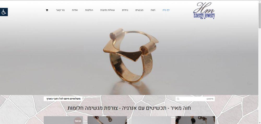 חוה מאיר - גלית מועלם עיצוב ובניית חנות אינטרנטית