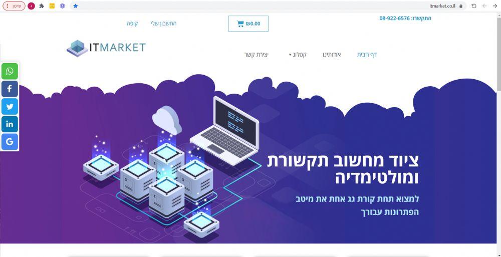 עיצוב ובניית אתר ITMARKET - סטודיו גלית מועלם