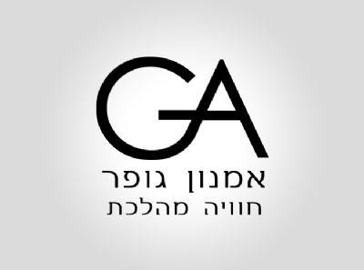 עיצוב לוגו לאמנון גופר - סטודיו גלית מועלם