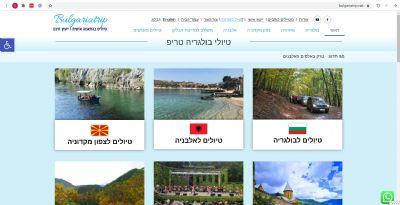 עיצוב ובניית אתר בולגריה טריפ - סטודיו גלית מועלם