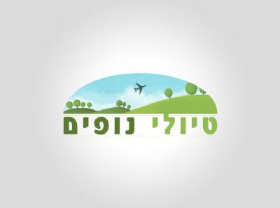 עיצוב לוגו לטיולי נופים - סטודיו גלית מועלם
