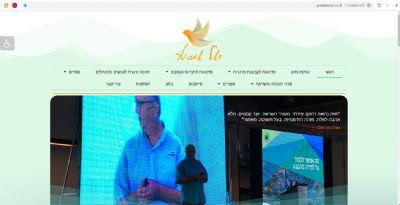עיצוב ובניית אתר יואל אמסטר - סטודיו גלית מועלם