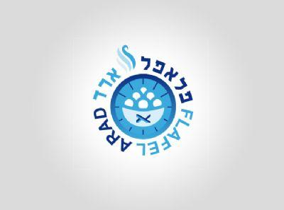 עיצוב לוגו פלאפל ארד - סטודיו גלית מועלם