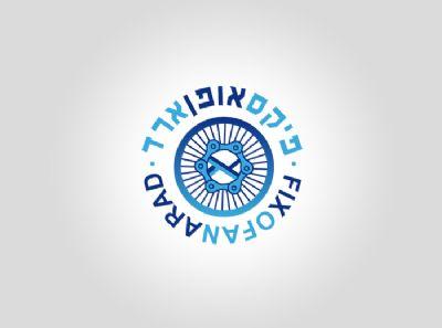 עיצוב לוגו פיקס אופן ארד - סטודיו גלית מועלם