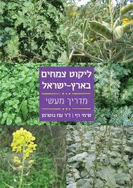 ליקוט צמחים בארץ ישראל