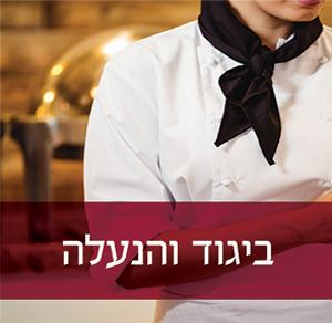 ביגוד לשפים בגדים לטבח למסעדות לאולם לאולמות