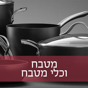 כלי מטבח ציוד למטבח למסעדה למסעדות לאולם לאולמות