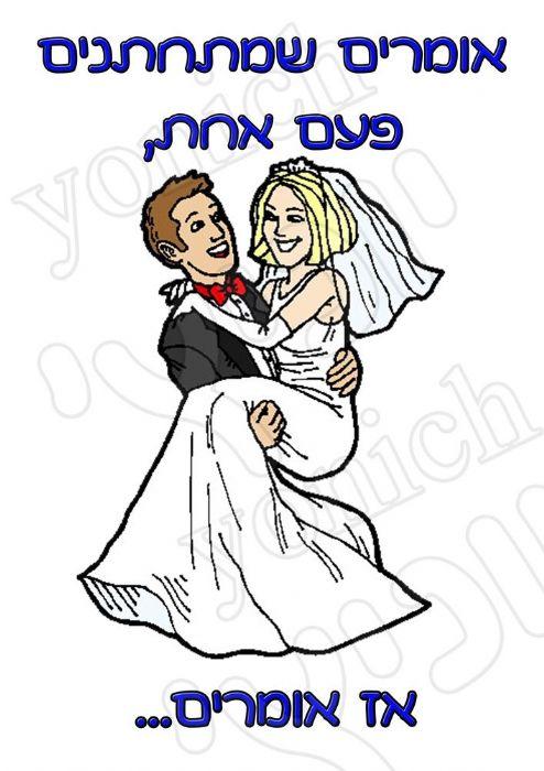 מתחתנים רק פעם אחת? 71