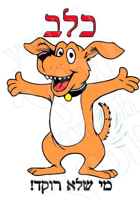 כלב מי שלא רוקד 92