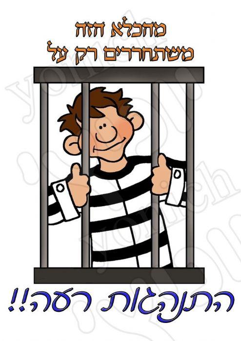 שחרור מהכלא 99