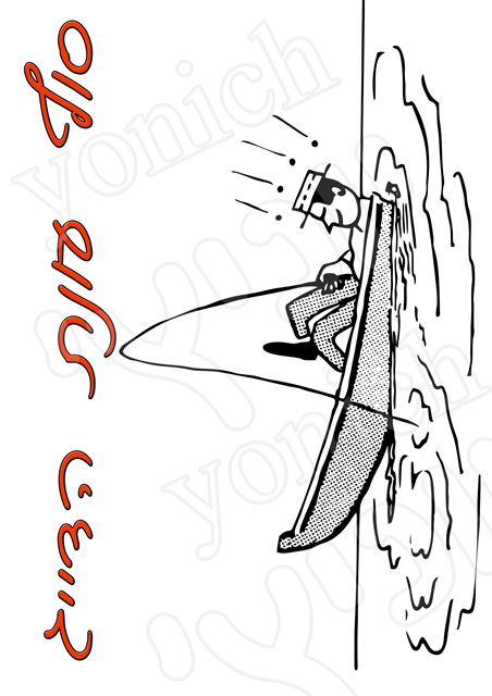 סוף עונת הדייג 106