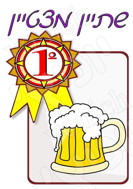 שתיין מצטיין 133