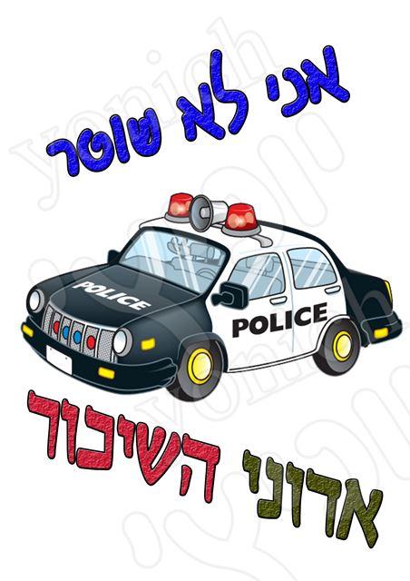 אני לא שוטר 143