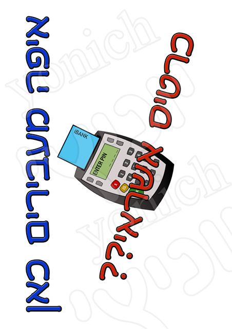 כרטיס אשראי 145