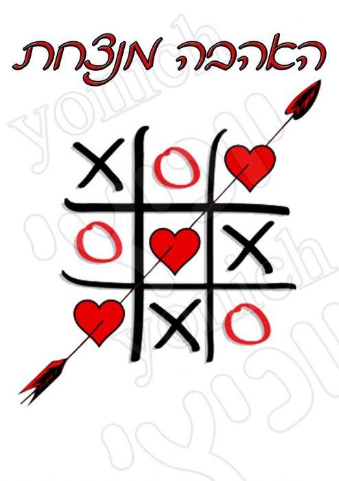 האהבה מנצחת 146