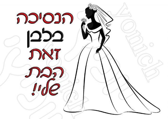 הנסיכה בלבן 201