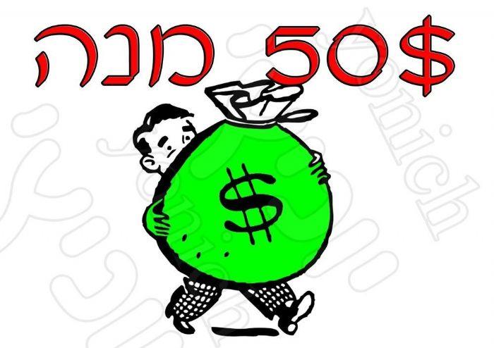50$ מנה 224