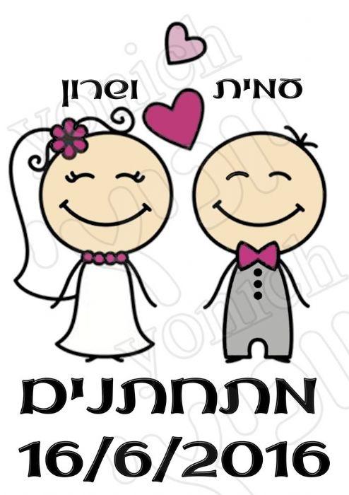 מתחתנים עם תאריך 245