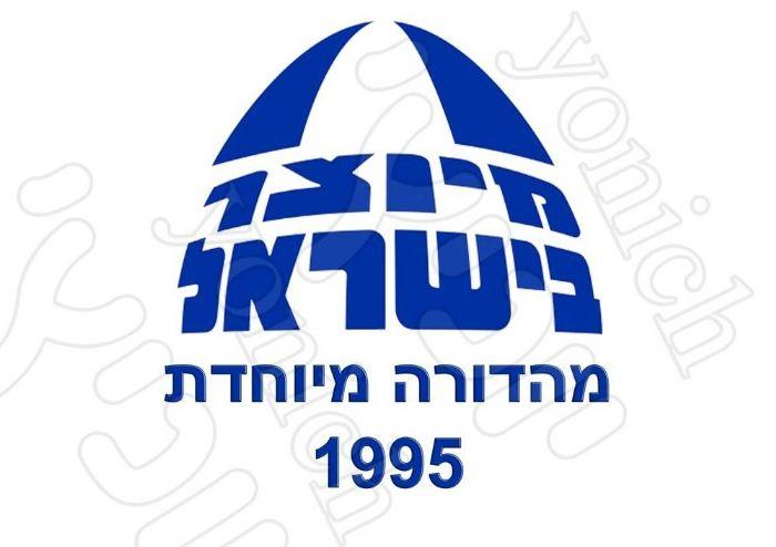 מיוצר בישראל 246
