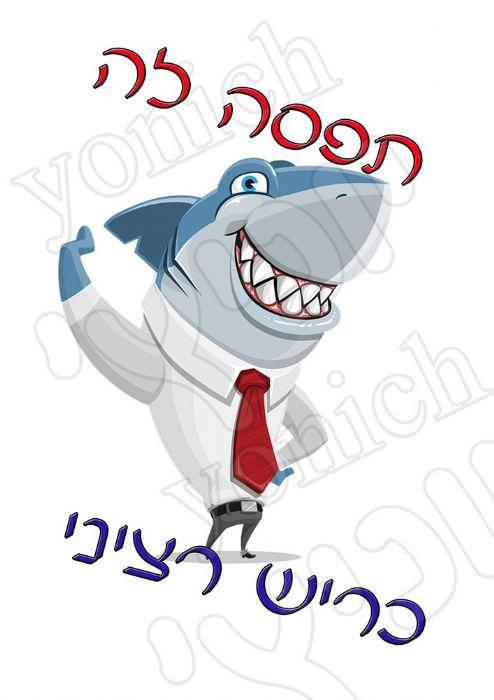 תפסה לה כריש 274