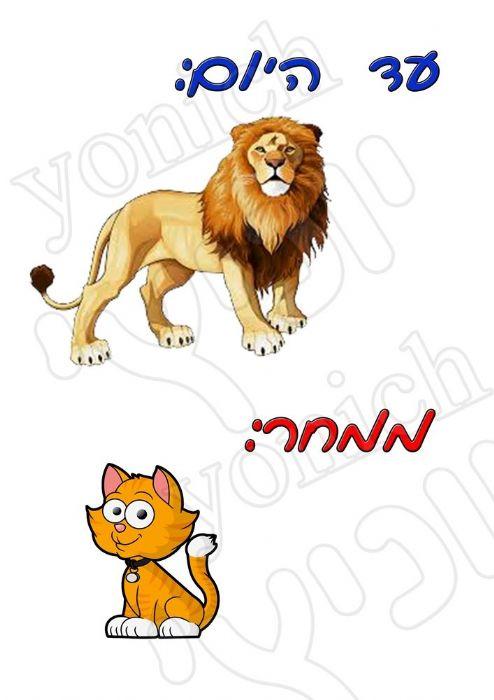 עד היום אריה 265