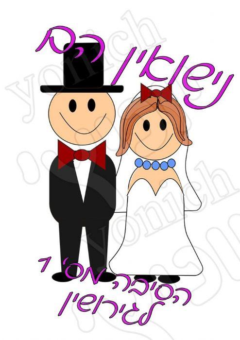 נישואין הם 279