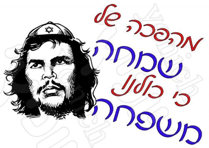 מהפכה של שמחה 294