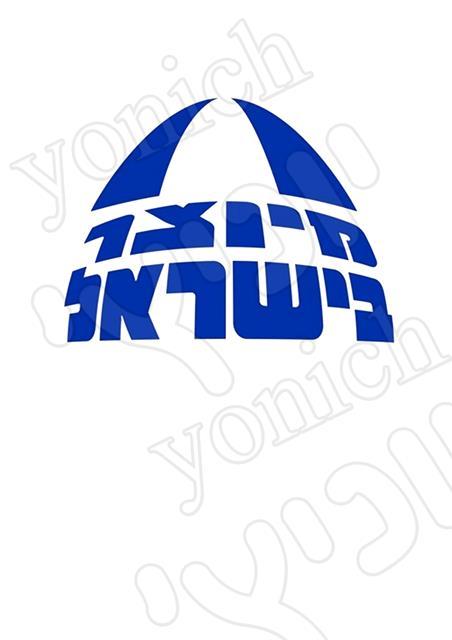 14. מיוצר בישראל