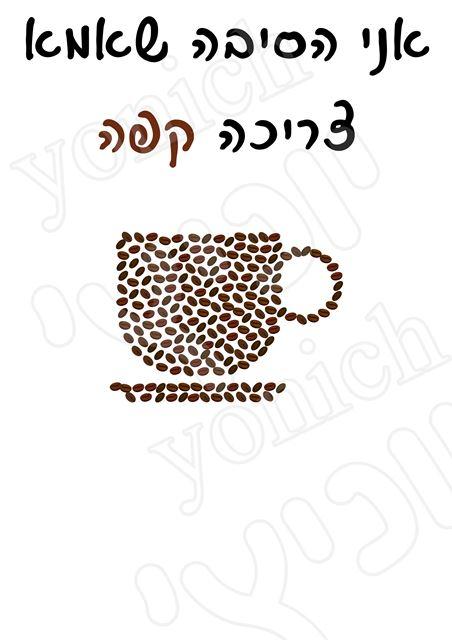 38. קפה של אמא
