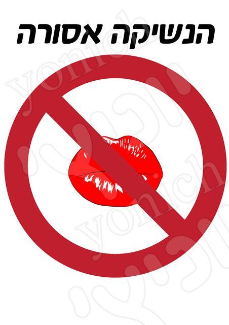 51. הנשיקה אסורה