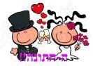 ה חתונה - 14