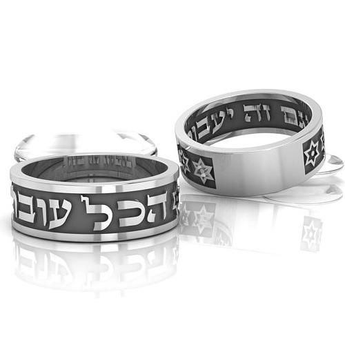 """טבעת """"הכל עובר"""""""