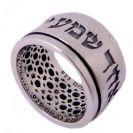 """טבעת מסתובבת """"שמע ישראל"""""""