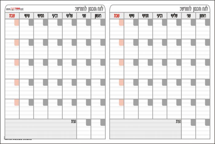 לוח תכנון דו-חודשי מחיק kth523-2