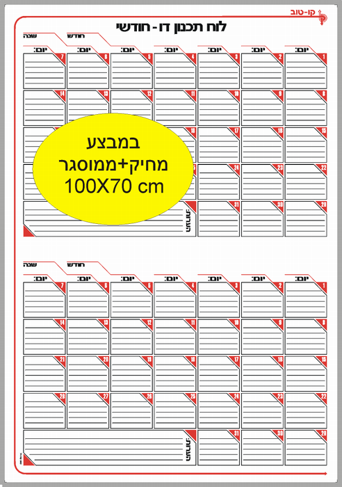 """לוח תכנון דו חודשי מחיק ממוסגר, 100X70 ס""""מ, במבצע"""