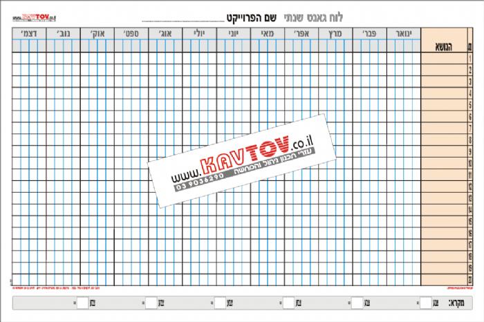 לוח גאנט 12 חודשים - דגם kts454