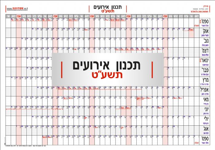 """תכנון השנה העברית - תשע""""ט"""